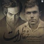 دانلود آهنگ جدید احمد سلو به نام خاطرات
