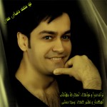 دانلود آهنگ جدید احمدرضا جهان تاب به نام تو که دنیایه منی