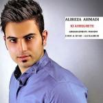 دانلود آهنگ جدید علیرضا احمدی به نام کی عاشقته
