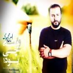 دانلود آهنگ جدید امین محمودی به نام واسه چی بود