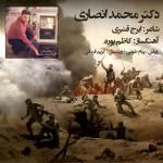دانلود آهنگ جدید دکتر محمود انصاری به نام پایداری