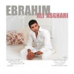 دانلود آهنگ جدید ابراهیم علی اصغری به نام من و ما