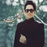 دانلود آهنگ جدید احسان افشارپور به نام انگیزه
