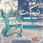 دانلود آهنگ جدید عمران و علی بابا به نام نیمکت