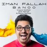 دانلود آهنگ جدید ایمان فلاح به نام بانو