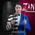 دانلود آهنگ جدید کاوه ایرانی به نام زن