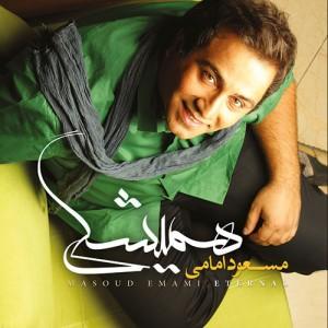 دموی آلبوم جدید مسعود امامی همیشگی