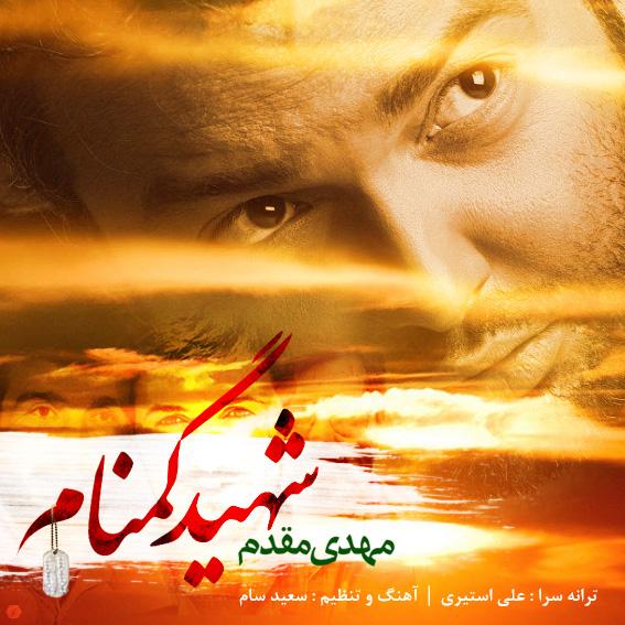 http://www.jenabmusic.com/wp-content/uploads/2014/09/Mehdi-Moghaddam-Shahid-E-Gomnam.jpg