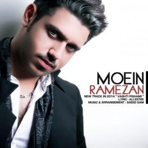 دانلود آهنگ جدید معین رمضان وقتی پیشمی