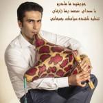 دانلود آهنگ جدید محمد زارعان به نام مادر
