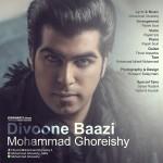 دانلود آهنگ جدید محمد قریشی به نام دیوونه بازی