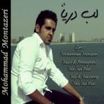 دانلود آهنگ جدید محمد انتظاری به نام لبه دریا