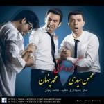 دانلود آهنگ جدید محمد پنهان و محسن سیدی به نام گروه خونی