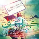 دانلود آهنگ جدید محمدرضا عشریه به نام کپسول اکسیژن