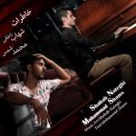دانلود آهنگ جدید شهاب ناطقی و محمد شمس به نام خاطرات