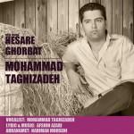 دانلود آهنگ جدید محمد تقی زاده به نام حصاره غربت