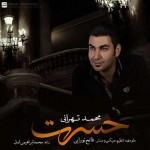 دانلود آهنگ جدید محمد تهرانی به نام حسرت