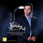 دانلود آهنگ جدید محمد فاریابی به نام به خاطر تو
