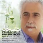 دانلود آهنگ جدید محسن قمی به نام چمخاله