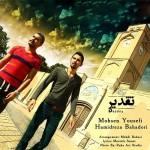 دانلود آهنگ جدید محسن یوسفی به نام تقدیر