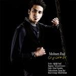 دانلود آهنگ جدید محسن راد به نام کاش عاشقت نمیشدم