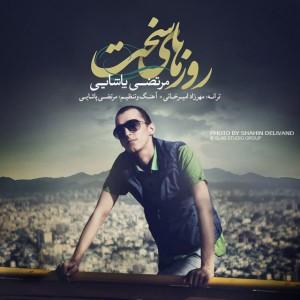 دانلود آهنگ جدید مرتضی پاشایی روزهای سخت