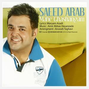 دانلود آهنگ جدید سعید عرب ماه قشنگم