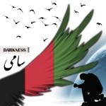 دانلود آهنگ جدید سامی به نام تاریکی