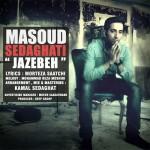 دانلود آهنگ جدید مسعود صداقتی به نام جاذبه