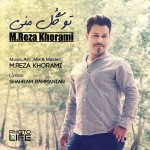 دانلود آهنگ جدید محمد رضا خرمی به نام تو گل منی