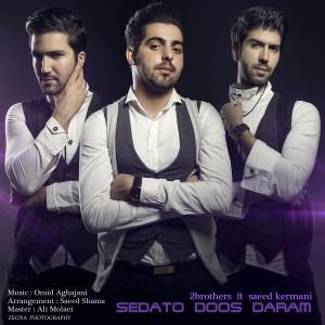 دانلود آهنگ جدید سعید کرمانی و دو برادر صداتو دوست دارم