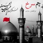 دانلود آهنگ جدید ابوالفضل ستاری به نام پرچم سرخ