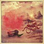 دانلود آهنگ جدید ابوالفضل علیخانی به نام علی اصغر
