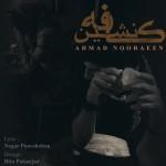 دانلود آهنگ جدید احمد نور آیین به نام کافه نشین