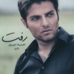 دانلود آهنگ جدید احمدرضا عزیزی به نام رفت
