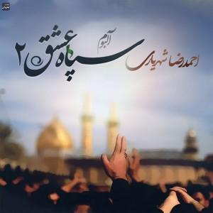 دانلود آلبوم احمد رضا شهریاری سپاه عشق 2
