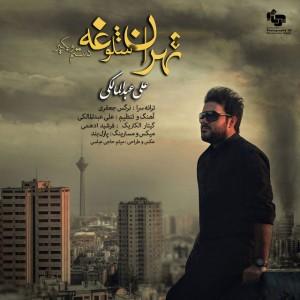 دانلود آهنگ جدید علی عبدالمالکی تهران شلوغه