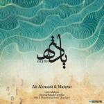 دانلود آهنگ جدید علی احمدی و ماهیار به نام یادته