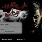 دانلود آهنگ جدید علی عسکرپور به نام وداع