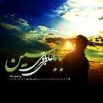 دانلود آهنگ جدید علی باقری به نام بابا حسین