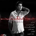 دانلود آهنگ جدید علی بهرامی به نام نجوای عشق