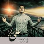 دانلود آهنگ جدید علی کاظمی به نام ناگفته ها