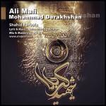 دانلود آهنگ جدید علی مافی و محمد درخشان به نام شهید کربلا