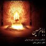 دانلود آهنگ جدید علیرضا جوانی به نام بابام حسین