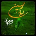 دانلود آهنگ جدید امیر سعیدی به نام اربابم حسین