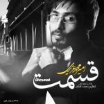 دانلود آهنگ جدید امیر محمد عزیزی به نام قسمت