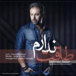 دانلود آهنگ جدید بهمن عصار طاقت ندارم