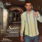دانلود آهنگ جدید بهمن ستاری به نام حقم این نبود