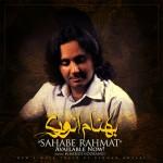 دانلود آهنگ جدید بهنام انوری به نام سحاب رحمت