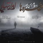 دانلود دو آهنگ جدید اسلام امن پور به نام آواره تنهایی و خاطره ها